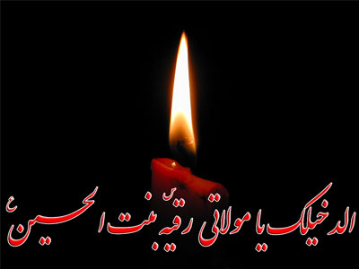 یاس کبود ۩۞۩ بنت الحسین سلام الله علیها  ۩۞۩